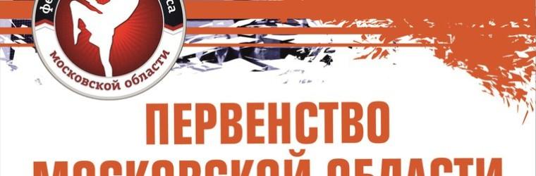 Первенство России потайскому боксу 2018