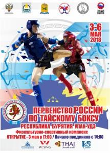 Первенство России потайскому боксу в Улан-Удэ 2018