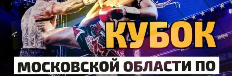 Кубок МО