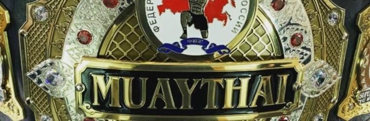 пояс чемпиона России по тайскому боксу